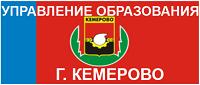 Управление администрации г. Кемерово
